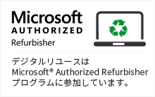 Microsoft® AUTHORIZED Refurbisher デジタルリユースは Microsoft® Authorized Refurbisherプログラムに参加しています。